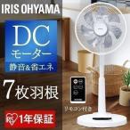 扇風機 リビング DCモーター リモコン リビング扇風機 夏 家電 首振り タイマー ロータイプ LFD-305L アイリスオーヤマ