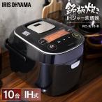 炊飯器 1升 一升 10合 IH ジャー炊飯器 米屋の旨み 銘柄炊き RC-IE10-B アイリスオーヤマ ブラック