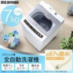 洗濯機 7kg 全自動洗濯機 新品 自動 ドライ 毛布 おしゃれ着 セーター 部屋干し タイマー IAW-T701 アイリスオーヤマ