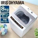 洗濯機 8kg 全自動洗濯機  新品 ドライ 毛布 おしゃれ着 セーター 部屋干し タ イマー IAW-T801 アイリスオーヤマ