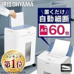 シュレッダー 業務用 電動 アイリスオーヤマ クロスカット オフィス 大容量 大型 AFS60C