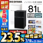冷蔵庫 一人暮らし 用 2ドア 新品 安い 冷凍庫 冷凍冷蔵庫 81L ホワイト AF81-WP アイリスオーヤマ