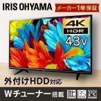 テレビ 43型 アイリスオーヤマ 液晶テレビ 4k 4kテレビ 43インチ ハイビジョンテレビ 本体 新品 LUCA LT-43A620 4k対応テレビ