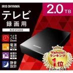 ハードディスク テレビ録画用 外付けハードディスク HDD 外付けHDD 2TB HD-IR2-V1 ブラック アイリスオーヤマ