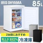 冷凍庫 家庭用 85L 前開き式 右開き 引き出し式 冷凍食品 ホワイト IUSD-9A-W アイリスオーヤマ