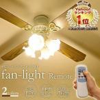 シーリングファンライト シーリングライト リモコン付 天井 照明 ファン 照明器具 おしゃれ