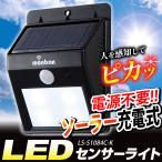 LEDセンサーウォールライト センサーライト ソーラー式 防犯灯 防犯ライト LS-S1084C-K