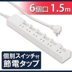ショッピング節電 電源タップ スイッチ付き 6口 1.5m 節電タップ 延長コード HS-T1392W