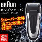 髭剃り シェーバー ブラウン シリーズ1 197S-1S