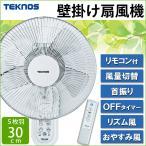 扇風機 壁掛け扇風機 リモコン付き 30cm 壁にかける扇風機 KI-W279R