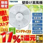 扇風機 壁掛け扇風機 壁掛けフルリモコン扇風機 40cm KI-W478R (B)