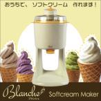 ソフトクリームメーカー Blanche(ブランシェ) WGSM892 わがんせ(B)