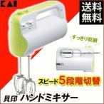 泡だて器 電動 貝印 ハンドミキサー DL-7520