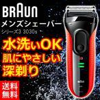 髭剃り 電気シェーバー ブラウン メンズ シェーバー シリーズ3 3030S