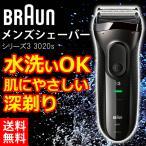 髭剃り 電気シェーバー ブラウン シリーズ3 3020s-B