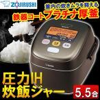 炊飯器 圧力IH炊飯ジャー 5.5合 NP-YA10-TA 象印