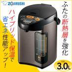 VE電気まほうびん 電気ポット 保温  魔法瓶 3.0LCV-DN30-TA 象印