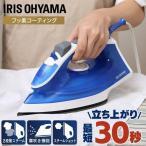 ショッピングアイロン アイロン スチームアイロン SIR-01A アイリスオーヤマ