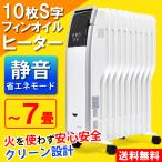 ショッピングオイルヒーター オイルヒーター 10枚S字フィンオイルヒーター VS-3410SH ホワイト