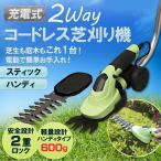 芝刈り機 草刈り機 芝刈り用品 電動芝刈り機 コードレス 充電式 芝刈り機 RLM-B80