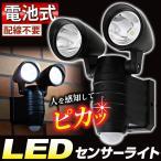 センサーライト LED 屋外 防犯 2灯 電池式 防雨 防犯ライト 照明 VS-G021