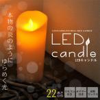 ショッピングキャンドル LED キャンドルライト リモコン付 22cm lc010