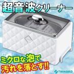 超音波洗浄器 超音波クリーナー 眼鏡洗浄器 メガネ洗浄器 EC-4548W ツインバード (在庫処分)