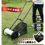 芝刈り機 手動 リール式 手動式芝刈り機 芝刈機 庭 雑草 刈り MLM-300