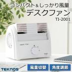 扇風機  卓上 小型 ミニ扇風機 サーキュレーター デスクファン TI-2001 千住 オフィス