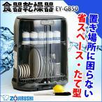 食器乾燥器 象印 タテ型 省スペース 標準食器5人分 EY-GB50