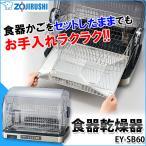 食器乾燥器 象印 標準食器6人分 EY-SB60(在庫処分)