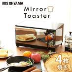 ミラー調オーブントースター 4枚 ミラーガラスオーブントースター POT-413-B アイリスオーヤマ