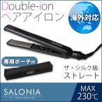 ヘアアイロン アイロン ストレート 海外対応 SL004 サロニア