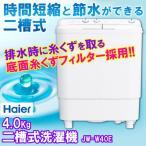 二層式洗濯機 洗濯 二層式 二槽式 ランドリー JW-W40E  ハイアール