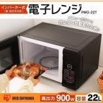 電子レンジ シンプル 東日本 西日本 共用 容量22L 温め 料理 PMO-22T-B アイリスオーヤマ (在庫処分)