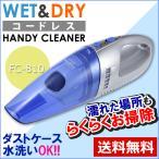 充電式WET&DRYハンディクリーナー 掃除機 掃除 クリーナー FC-810 フカイ工業