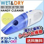 掃除機 充電式WET&DRYハンディクリーナー 掃除 クリーナー FC-710 フカイ工業