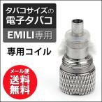 電子煙草 EMILI専用コイル 電子タバコ消耗部品  電子 煙 たばこ 煙草 emili-coi SMISS【メール便】