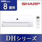 (標準取付工事費込)シャープ ルームエアコン おもに8畳用 DHシリーズ 2016年モデル AY-F25DH-W_SET シャープ (代引不可)(返品交換不可)(日時指定不可)