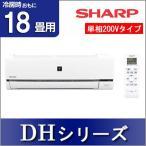 (標準取付工事費込)シャープ ルームエアコン おもに18畳用 DHシリーズ 2016年モデル AY-F56DH2-W_SET シャープ (代引不可)(返品交換不可)(日時指定不可)
