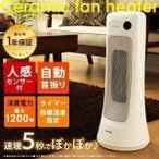 人感センサー付セラミックヒーター 暖房 冬物 冬 ヒーター 人感 ホワイト PCH-JS12 アイリスオーヤマ