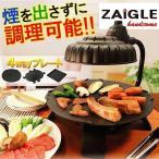 ザイグル ハンサム ZAIGLE handsome グリル 焼く 焼肉 煙がでない SJ-100 ZAIGLE