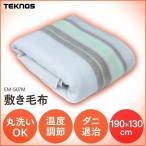 電気毛布 掛け敷き毛布 グリーン系 EM-706M TEKNOS