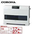 FF式石油暖房機 暖房 冬 温風ヒーター タフバーナ FF-WG6516S-W コロナ (代引不可)