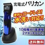 ショッピングバリカン バリカン 充電式 水洗い 散髪 コードレス PR-1040 HIRO