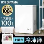 ショッピング家庭用 冷凍庫 小型 家庭用 PF-A100TD-W アイリスオーヤマ:予約品