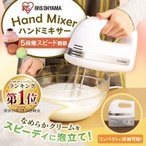 ハンドミキサー PMK-H01-W 泡立て器 ホイッパー 電動ミキサー お菓子作り ミキサー ブレンダー アイリスオーヤマ (在庫処分)