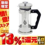コーヒーメーカー フレンチプレス コーヒー 珈琲 オミーノ 0.35L 3160 BIALETTI ビアレッティ (D)
