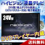 \限定大特価/液晶テレビ DVDプレイヤー内蔵 24V型 地上デジタルLED液晶テレビ ブラック WS-TV2455DVB NEXXION (D)