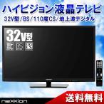 ショッピング液晶テレビ 液晶テレビ 32V型 ハイビジョン 地上波 BS 110度CSデジタル WS-TV3249B NEXXION
